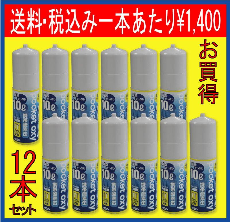 【酸素スプレー】送料込のポケットオキシ12本セット【酸素缶の大革命】容量たっぷり10リットル富士山での登山でも大人気!!