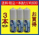 【酸素スプレー】送料込のポケットオキシ三本セット【酸素缶の大革命】容量たっぷり10
