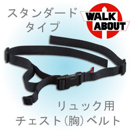 【メール便可能】【WA-08】チェストベルトスタンダードタイプ一般的なリュック用胸ベルト
