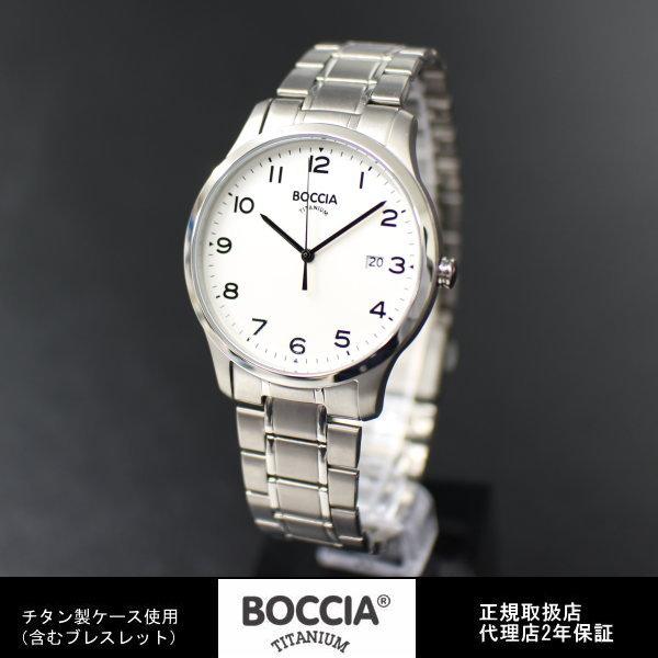 ドイツ時計 Boccia Titanium ボッチア チタニュウム 3595-01 メンズ basic クォーツ カード分割 ドイツ時計 金属アレルギー対応