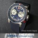 ハンハルト Primus Diver プリムスダイバー ドイツ時計 自動巻き 300m防水
