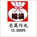 【初夢 福袋2018】 金 1万円