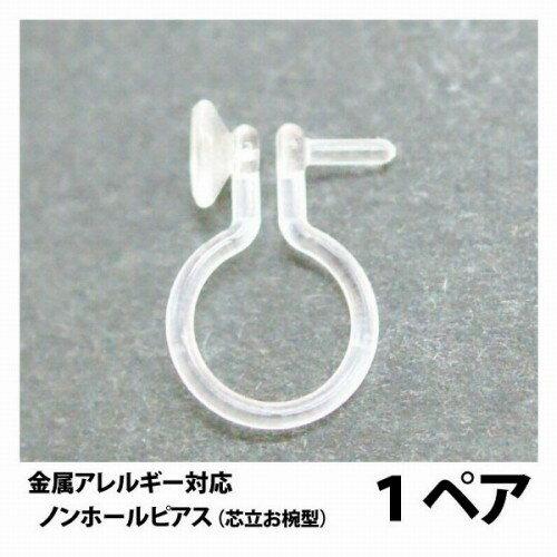 樹脂製ノンホールピアス 芯立お椀型 EW-301 1ペア