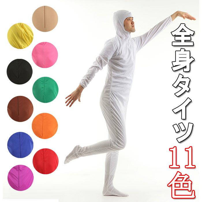 全身タイツ 白 黒 青 赤 黄 紫 緑 茶 オレンジ ピンクの10色を用意:キャバ