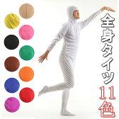 全身タイツ 白 黒 肌色 青 赤 黄色 紫 緑 茶 オレンジ ピンクの11色を用意