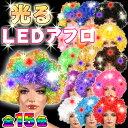 楽天キャバアフロ かつら ウィッグ 光るキラキラLED電球 LEDライト 全15色 カツラ コスプレ ハロウィンの衣装 パーティーグッズに 白 黒 ゴールド パープル レインボー もじゃもじゃ ダンス