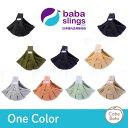 ババスリング One Color(ワンカラー) [ ババスリング / 正規品 / ベビースリング / 抱っこひも / 抱っこ紐 / 新生児 / 横抱き / 出産祝い ]