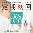 【定期購入】【初回30%OFF】《キャベツ畑》葉酸 + 鉄・カルシウム 60粒 妊娠 つわり 葉酸補給