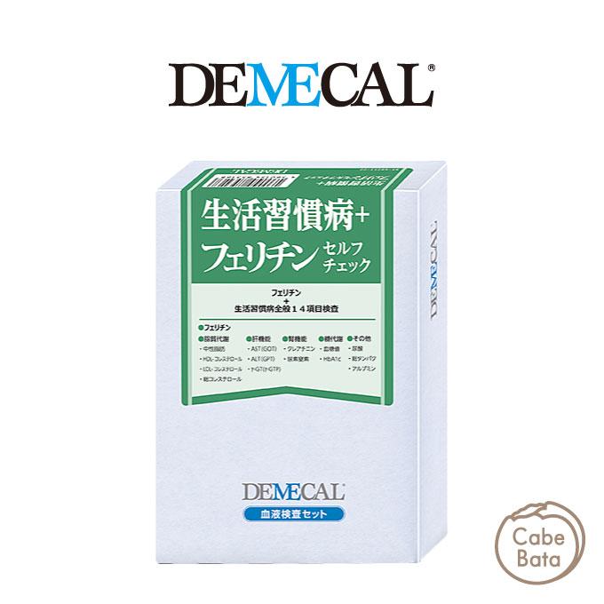 《 DEMECAL デメカル 》 血液検査キット 生活習慣病+フェリチン