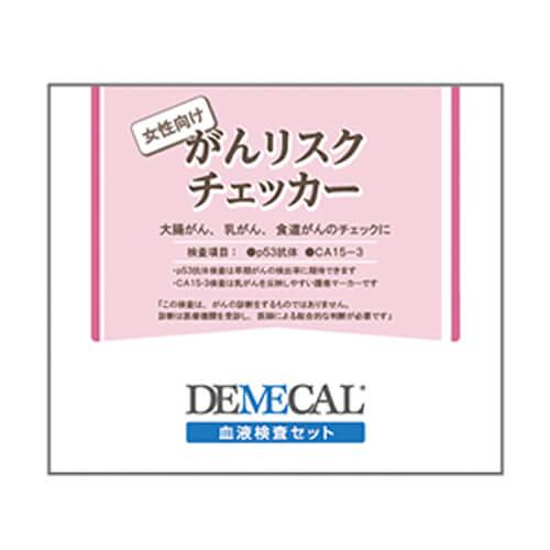 デメカル DEMECALがんリスクチェッカー 女性向け[ demecal / 前立腺がん / 食道がん / 大腸がん / 乳がん / ガン / がん / 検査キット / 検査 / キット / 検診 / チェッカー / 自宅 ]【いちおし】