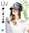 帽子 レディース つば広 UVカット 小顔効果のマ二フィック キャスケット 紫外線100%カット♪ 2016再入荷 メール便 送料無料 【MB】【専用あごひも対応】