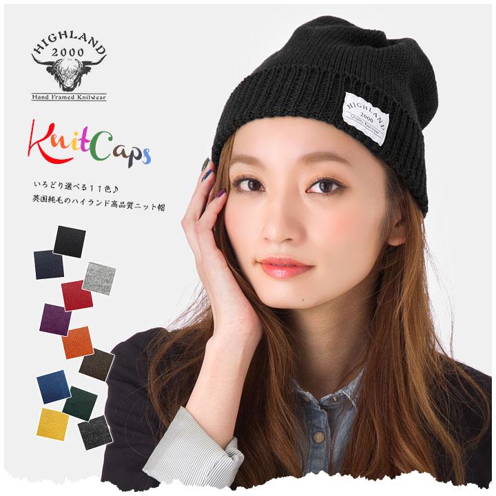 帽子 レディース ニット帽 タグがキュートな人気アイテム!英国製ウールの高品質 ハイランド2000のニットキャップ HIGHLAND2000 メール便 送料無料 【MB】