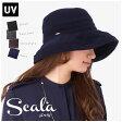 スカラ 帽子 レディース UV帽子 UVカット 紫外線UPF50+ 秋冬 紫外線対策 スカラ女優帽!お客様の声から生まれた秋冬モデル(つばの短いタイプ) SCALA LC484W メール便 送料無料 【MB】