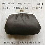 【人気商品】松野屋・牛革の親子がま口財布<ブラック>