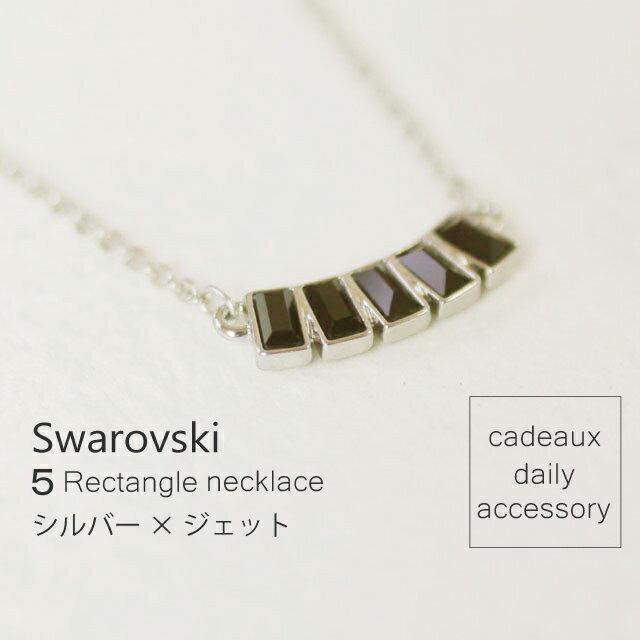 【cadeaux】*スワロフスキー5粒シンプルネックレス【ジェット×シルバーチェーン】
