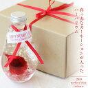 母の日ギフト送料無料【herbarium Bottle】リュ...