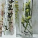 【あす楽おやすみ中です】【herbarium Bottle】ハーバリウムボトル ラベンダー−植物標本−母の日ギフト