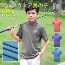 ショッピングゴルフウェア メンズ 冬 ゴルフウェア トップス 男の子 Tシャツ スポーツスーツ 男の子 おしゃれ スポーツウエア シンプル ホワイト 元気がいい 通気性 カラー5種類 カジュアル