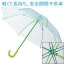 【メーカー公式ストア】Evereon 50cm子供傘 無地 傘 雨傘 かさ カサ umbrella アンブレラ ビニール ビニール傘 グラスファイバー 強風 婦人傘 雨具 サビにくい プラスチック おしゃれ かわいい 梅雨 子供 キッズ