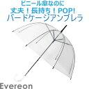 【メーカー公式ストア】Evereon傘 バードケージ 無地 Black X Clear