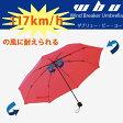 【メーカー公式ストア】回転する耐風傘 Ca et la(サエラ) WBU 無地 晴雨兼用 傘 かさ 折り畳み傘 おりたたみ傘 雨具 レイングッズ umbrella UVカット UV