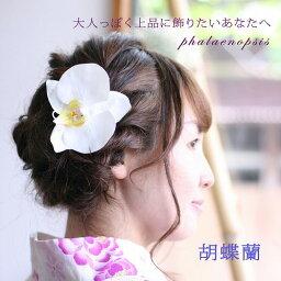 胡蝶蘭髪飾り 白 大 ケース付 一本単位 白無垢やウェディングドレス の花髪飾り ファレノプシスのヘアアクセサリー 成人式 結婚式 花嫁さんの和装に似合う上品なヘッドドレス モバイルショッピング Net