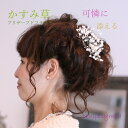 かすみ草の髪飾り【プリザーブドフラワー】【オフホワイト】【花...