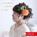 パステルフラワー【卒業式】【入学式】袴スタイルに使える髪飾り...