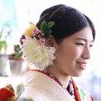 ダリア【白色/オフホワイト】顔周りを明るくする白い花。髪飾り初心者さんでも飾りやすいのがダリアの花!着物だけではなくパーティーやフォーマルドレス、カゴバッグのポイントに使ったりと使い道はいろいろ♪