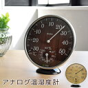 アナログ温湿度計 木目調 DRETEC[ドリテック] 【手作り石鹸/温度計/湿度計】