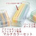 【ポストお届け可/8】カフェタイプ専用 マルチカラーセット(ボード&パーツ) 【石鹸作り/手作り石け
