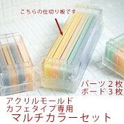 【ポストお届け可/8】カフェタイプ専用 マルチカラーセット(ボード&パーツ)