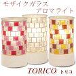 アロマランプ TORICO [トリコ] 【キシマ/アロマライト/ガラス/アロマテラピー】