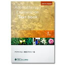 Book_aromatext1