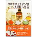 Book_makeandkiso