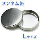 【ポストお届け可/3】 メンタム缶 L 【保存容器/手作りコスメ】