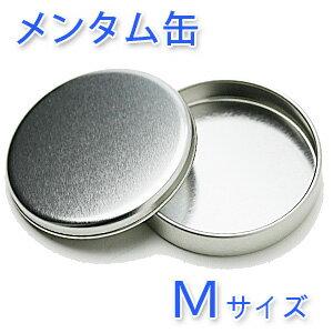 【ポストお届け可/2】 メンタム缶 M 【保存容器/手作りコスメ】...:cafe-de-savon:10000828