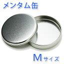 【ポストお届け可/2】 メンタム缶 M 【保存容器/手作りコスメ】【RCP】