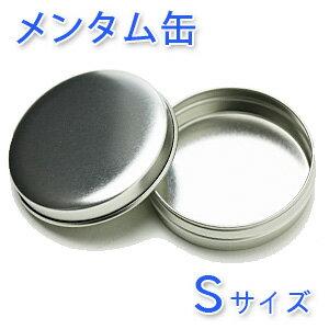 【ポストお届け可/2】 メンタム缶 S 【保存容器/手作りコスメ】...:cafe-de-savon:10000827
