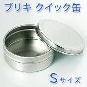 【ポストお届け可/3】 クイック缶 Sサイズ【保存容器/手作りコスメ】