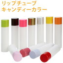 [email service correspondence product] none of the lip tube candy colors [lip balm container] [handmade cosmetic / lip / container] [_ Honshu, Shikoku tomorrow for comfort] [RCP]