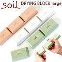ドライングブロック ラージ soil [ソイル] 【イスルギ/drying block/乾燥剤/珪藻土/調湿】