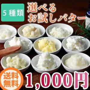 Choose from Café de savon butter buffet 4 comp アロマバター set + another 1 type presents d5