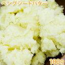 ヘンプシードバター