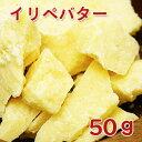 Illipe_butter50