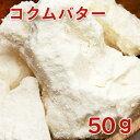 Kokum_butter50