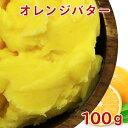 【ポストお届け可/12】 オレンジバター 100g 【手作り石鹸/手作りコスメ/手作り化粧品】