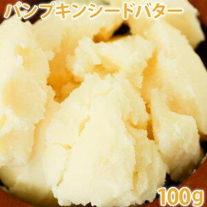 パンプキンシードバター ペポカボチャ