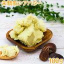 【ポストお届け可/12】 未精製シアバター 100g シア脂 【手作り石鹸/手作りコスメ/手作り化粧