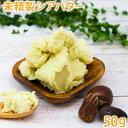 Shea_butter_pure50